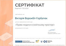 Ворожбіт-сертифікат 3.jpg