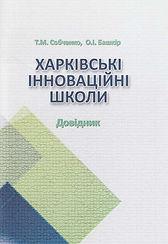 Собченко, Башкір_Довідник.jpg