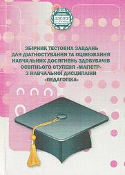 Тестові завдання_Зеленська.jpg