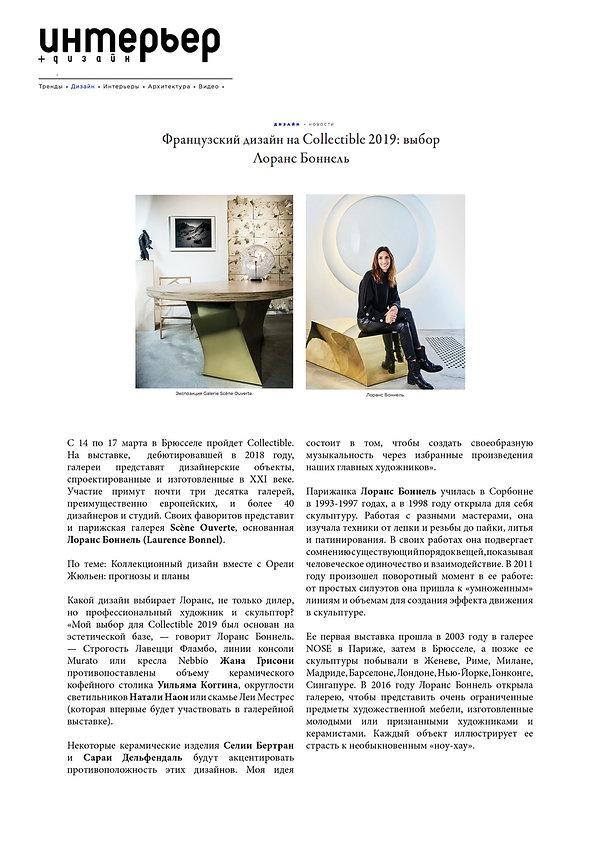 2019_02_INTERIOR.RU_RUSSIE_WEB.jpeg