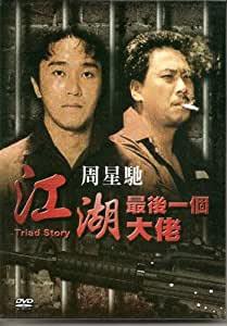 Triad Story  /  Gong woo jui hau yat goh dai lo