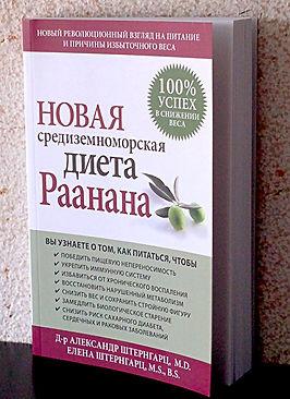 """Книга """"Новая Средиземноморская диета Раанана"""""""