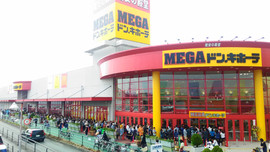 Don Quijote (Shopping Center)