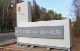 Московская обл