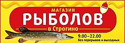 Рыболов в Строгино