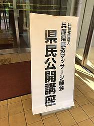 兵庫県鍼灸マッサージ師会県民公開講座
