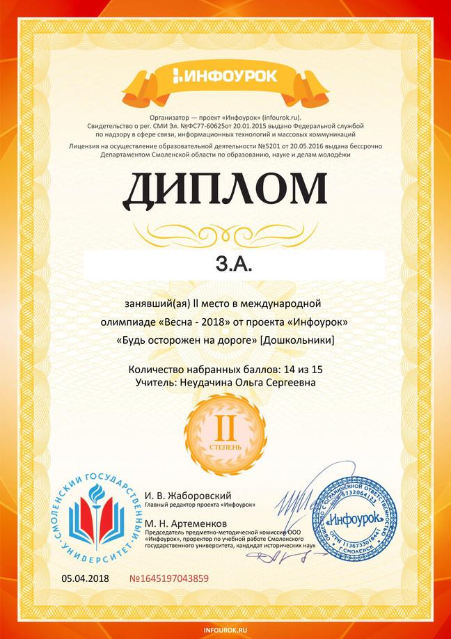 Диплом проекта infourok_edited.jpg