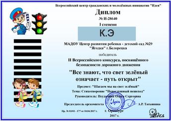 Всероссийский конкурс ПДД