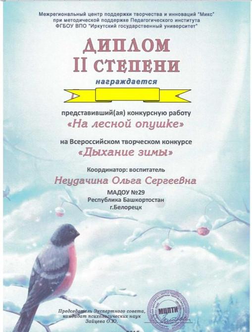 Всероссийский творческий конкурс_edited.