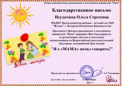 Неудачина Ольга Сергеевна(3)