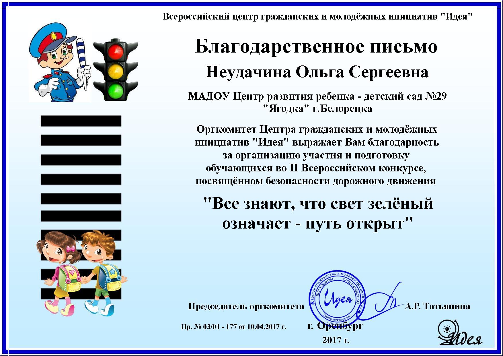 Неудачина Ольга Сергеевна(1)