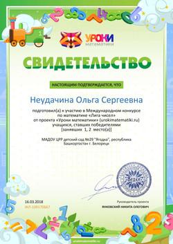 Свидетельство о подготовке победителей u
