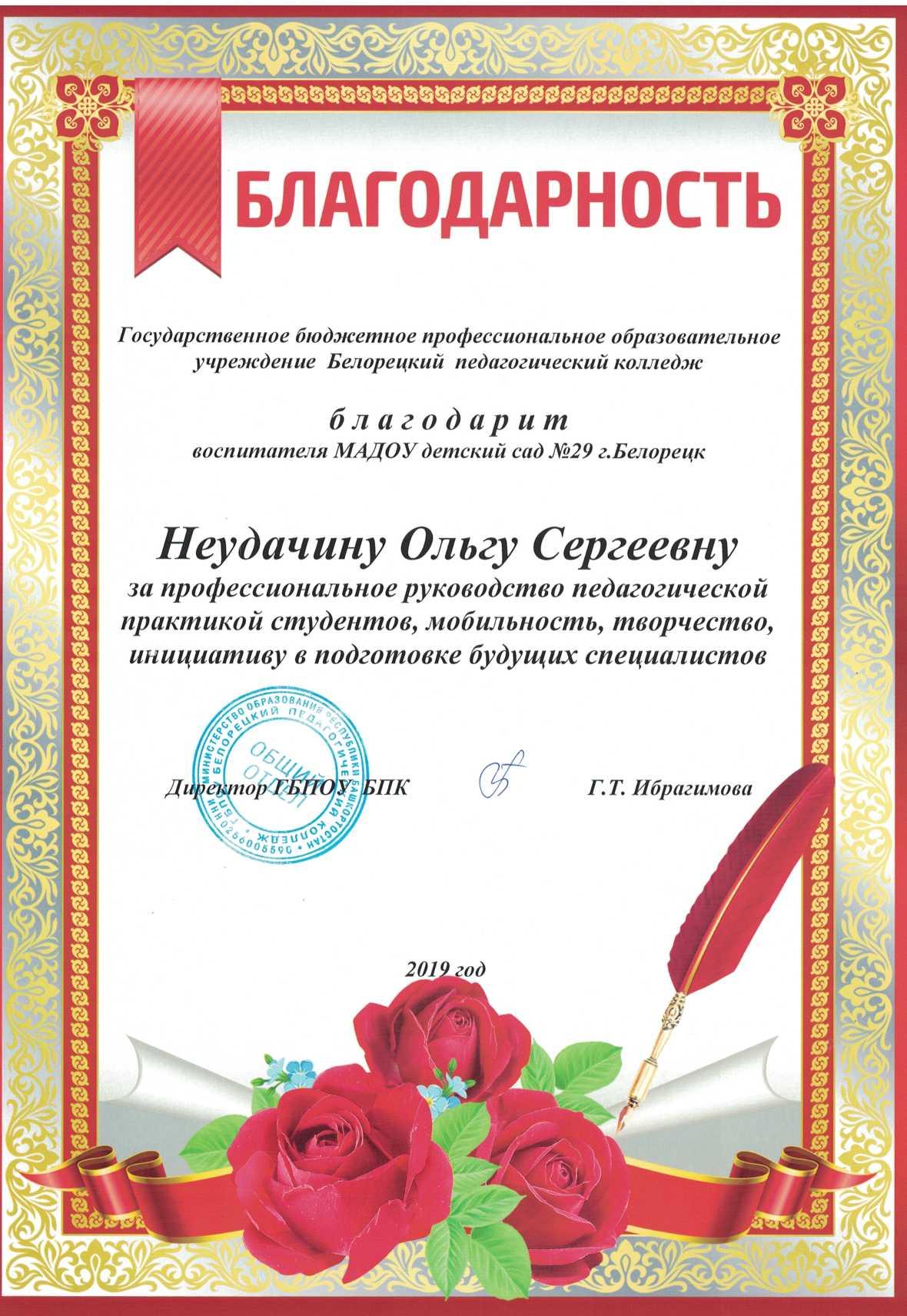БПК - 2019 г_