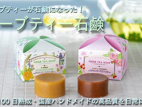 🌱9/18(火)ハーブティー石鹸発売始まります!