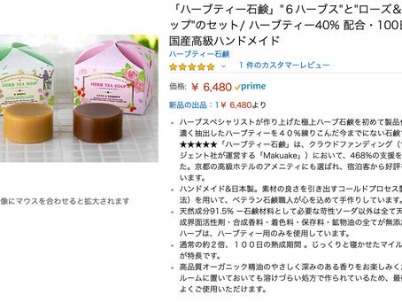 Amazon.co.jpでハーブティー石鹸好評発売中です。