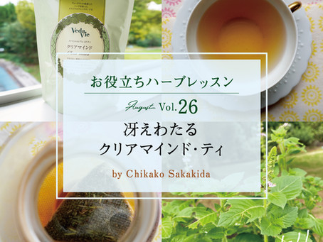 YUMENOKI FACTORY代表*榊田千佳子がブレンドした、ヴェーダヴィのクリアマインド・ティ期間限定発売中