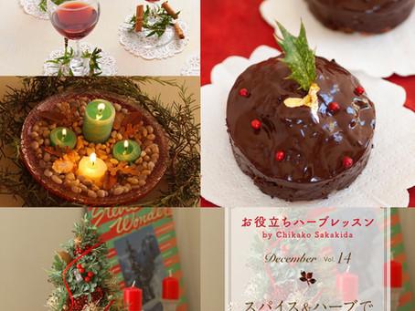 アロマ&スパイスのクリスマス!ヴェーダヴィお役立ちハーブレッスンby Chikako Sakakida