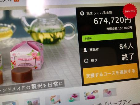 「ハーブティー石鹸」Makuakeプロジェクト終了しました!たくさんのご支援ありがとうございました💕
