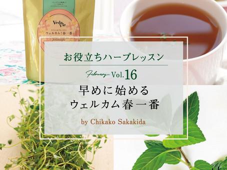 花粉症の季節到来!ヴェーダヴィ「ウェルカム春一番!」限定発売中。YUMENOKI FACTORY の榊田がブレンドしています。
