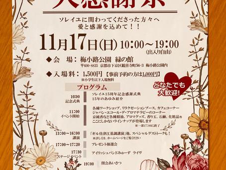 ハーブティー石鹸 in ソレイユ大感謝祭at 京都梅小路公園