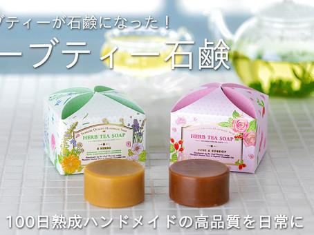 「ハーブティー石鹸」ついに発売開始!!!