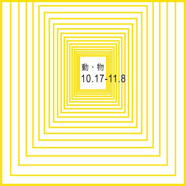 動、物-第五屆耳飾創作聯展轉曲線.jpg