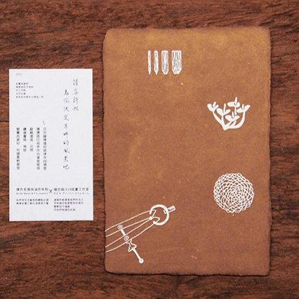Printmaking Cards #2