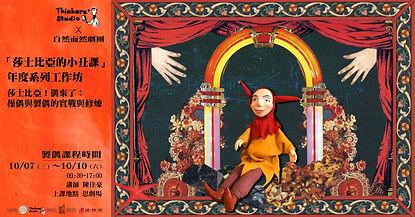 莎士比亞小丑製偶banner-01.jpg