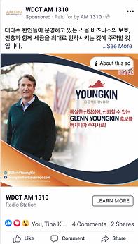 Glenn-Youngkin-VA-SNS-2.png