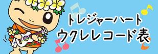 ウクレレコード表_バナー.jpg
