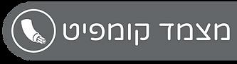 מצמד קומפיט.png