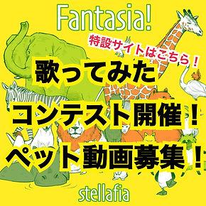fantasiaぼしゅう.jpg