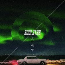 Soulstar '고요한 밤'