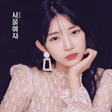 유키카 '서울여자'