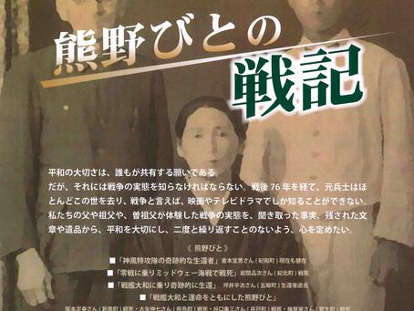 語り継ぐ戦争の実態 交流センター 企画展「熊野びとの戦記」