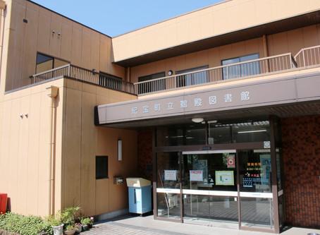 鵜殿図書館神内保健センターに移転 来年度の開館目指す