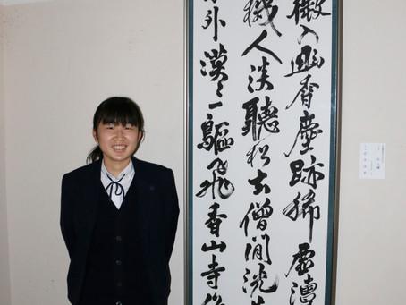 岩本さん(木高2年)が見事特選に 県高校書道生徒教員展