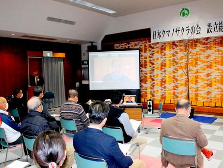県境越えて活用や保全に団結「日本クマノザクラの会」発足