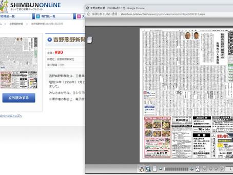 オンライン新聞