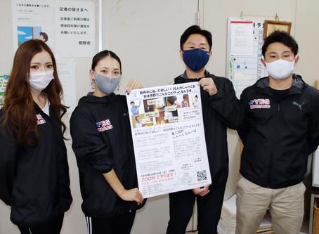 熊野の魅力世界に発信〝しゃべくろらい〟熊野サミット31日にオンライン開催