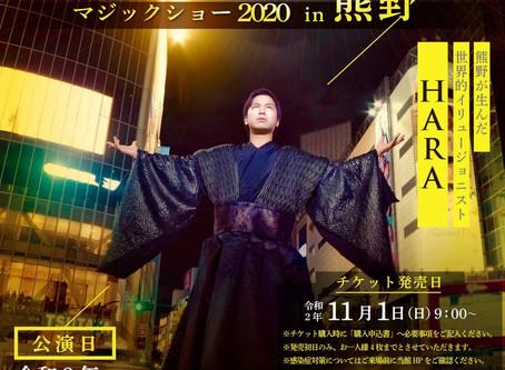 原大樹さんの凱旋公演 12月イリュージョンマジックショー
