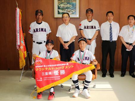 少年野球の有馬クラブ 県大会優勝を報告 河上市長を表敬訪問