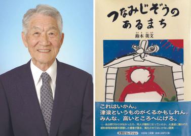 鈴木美文さん 幼児児童向けの物語が全国販売
