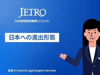 日本での拠点設立方法の解説シリーズ「日本への進出形態」