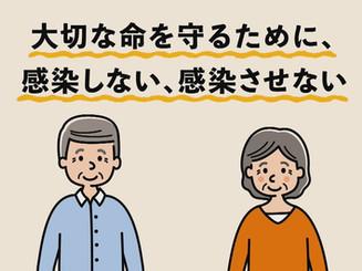 おじいちゃん・おばあちゃんへ(新型コロナウイルス対策CM・30秒)