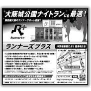 雑誌・新聞広告