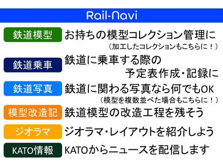 新分類:「ジオラマ」・「KATO情報」を開始しました