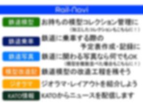 Rail-Naviのサービス.jpg