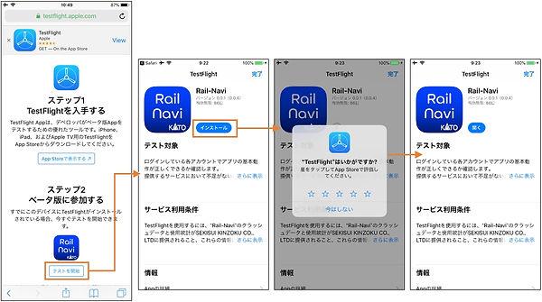 ss-Rail-Naviアプリ入口.jpg