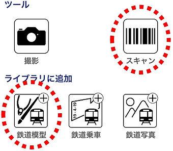 ss-鉄道模型・バーコードを選択.jpg